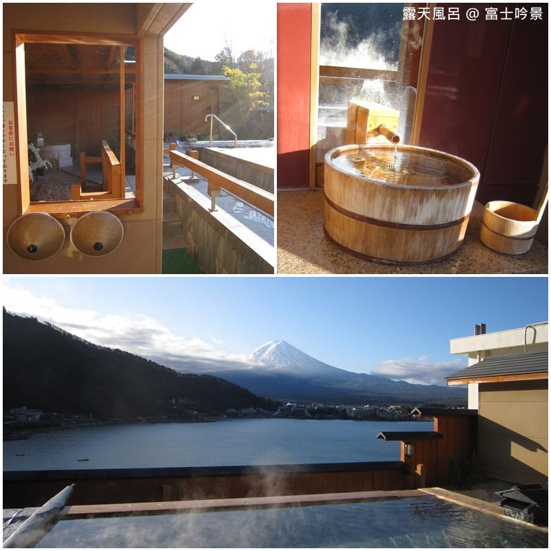 富士吟景風呂1